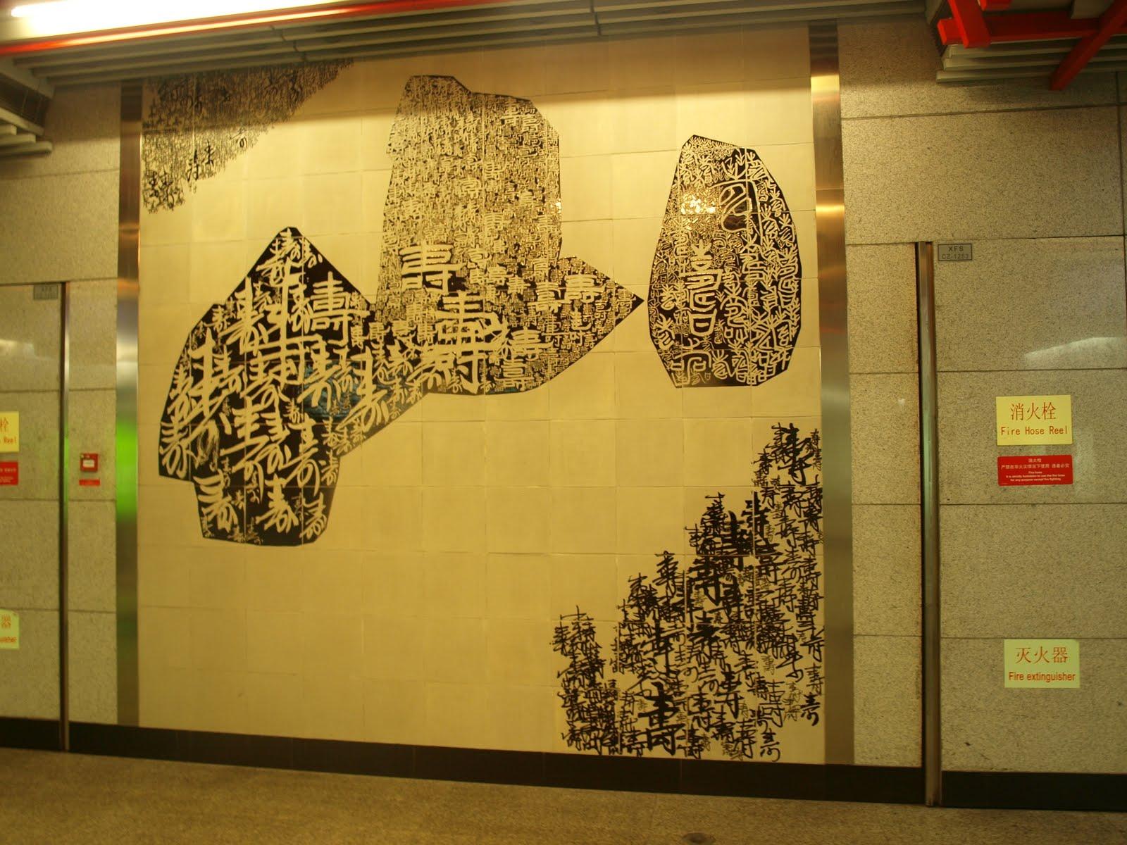 Beijing Summer Art School