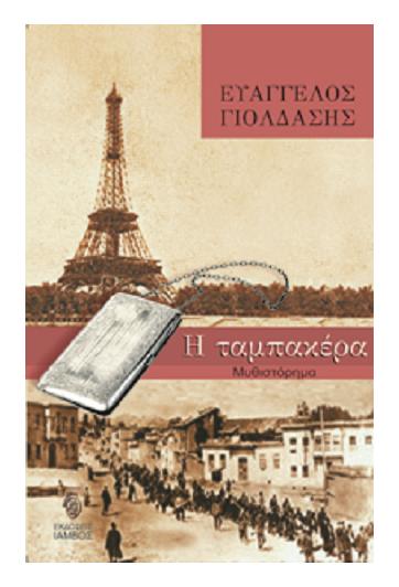 ΚΛΗΡΩΣΗ ΙΑΜΒΟΣ: Ένα βιβλίο δικό σας…