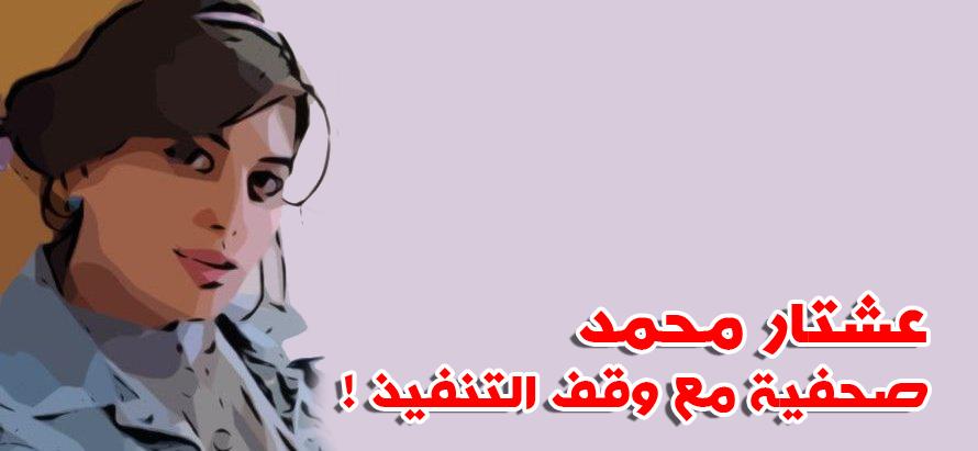 عشتار محمد  .....  صحفية مع وقف التنفيذ !