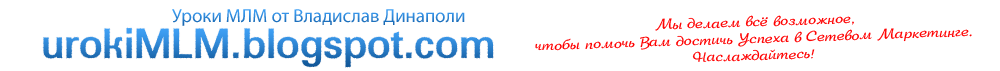 Лучший Блог Сетевой Маркетинг МЛМ MLM Лучший Спонсор Владислав Динаполи