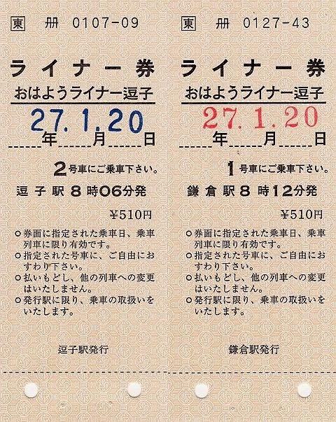 おはようライナー逗子 完全常備軟券2 逗子駅・鎌倉駅