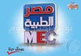 قناة مصر الطبية