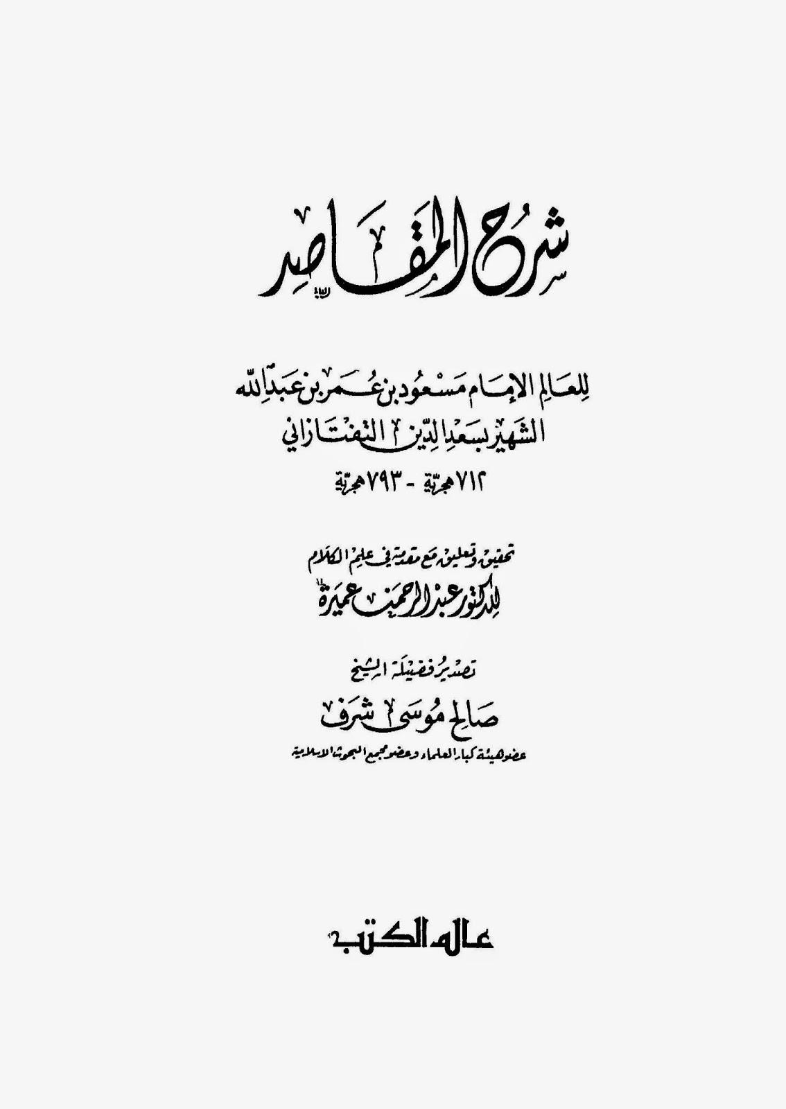 كتاب شرح المقاصد لـ سعد التفتازاني