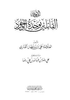 الرد على القائلين بوحدة الوجود - علي بن سلطان القاري