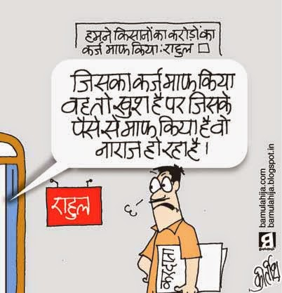 rahul gandhi cartoon, congress cartoon, common man cartoon, Income Tax, cartoons on politics, indian political cartoon