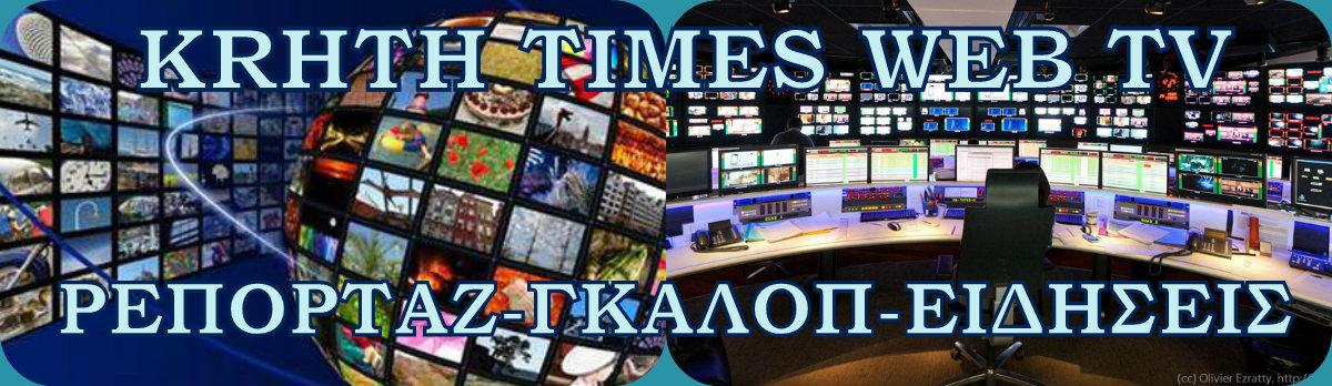 KRHTH TIMES TV