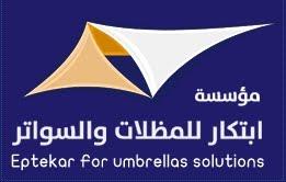 مظلات أختيار المجد الرياض التخصصي