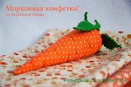 Морковная конфетка!