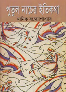 Putul Nacher Itikotha by Manik Bandhopadhyay