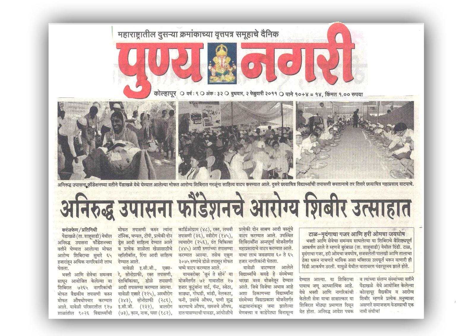 marathi press india Posts about download free marathi books written by माझे  संत तुकाराम   17th century poet of india संग्राह्य.