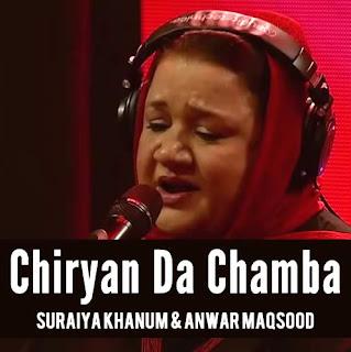 Chiryan Da Chamba Lyrics - Suraiya Khanum & Anwar Maqsood