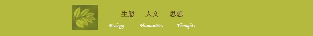 生態  人文  思想  Taiwan Ecosophy