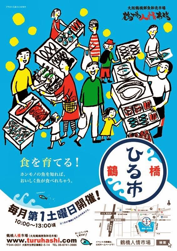 毎月第1土曜日は鶴橋ひる市!