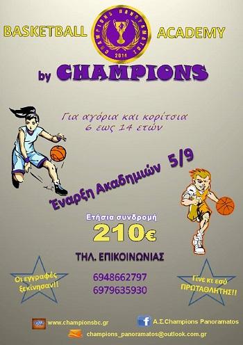 Αρχίζει αύριο το πρόγραμμα των ακαδημιών του ΑΣ Champions Πανοράματος