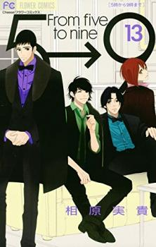 5-ji kara 9-ji made Manga