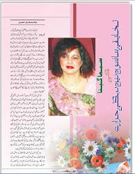 Article ON SEEMA GUPTA'S POETRY BY Zulfiqar Ahsan