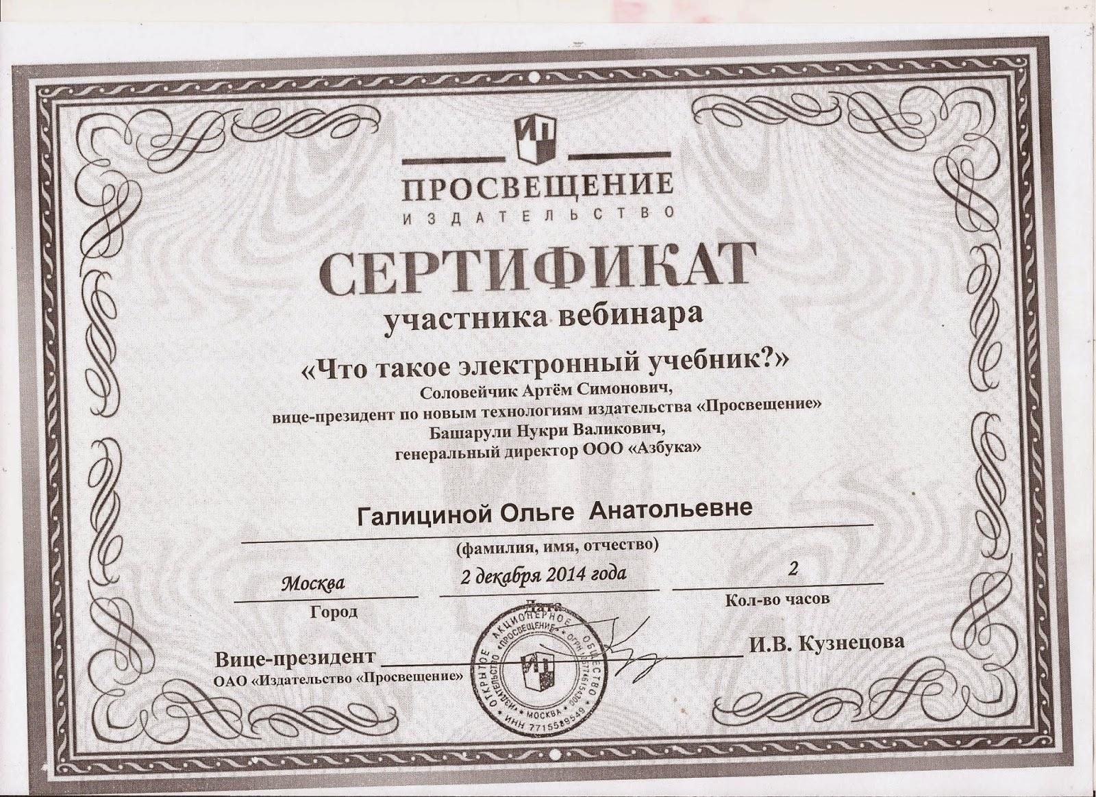 Сертификат вебинара скачать бесплатно - 2