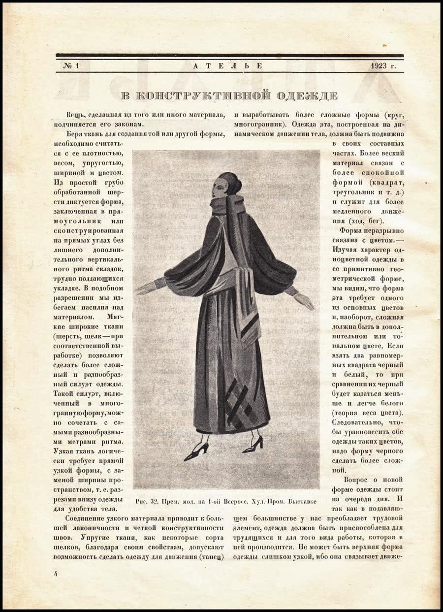 Atelier (Ателье, 1923). Primer (y ultimo) número. Soviet Fashion Magazine