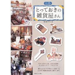 2013年1月20日 2013年1月20日 広島とっておきの雑貨屋さん