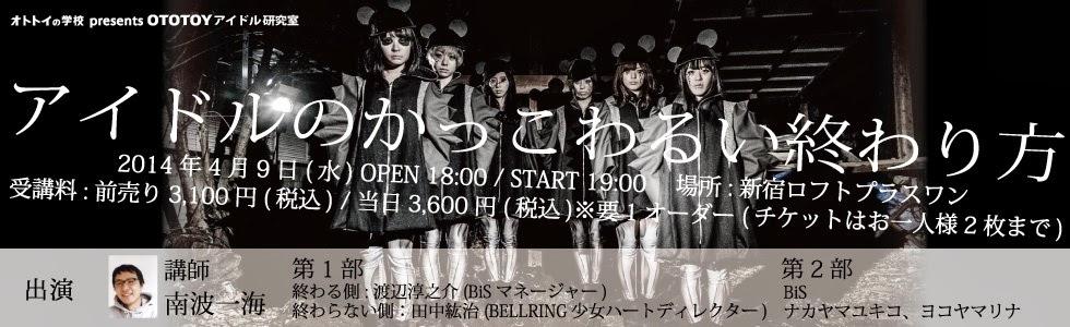 http://ototoy.jp/school/event/info/125