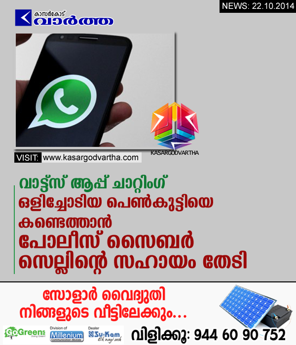 Kanhangad, Kerala, Police, Investigation, Missing, Girl, Kasaragod, Thasleema, WhatsApp