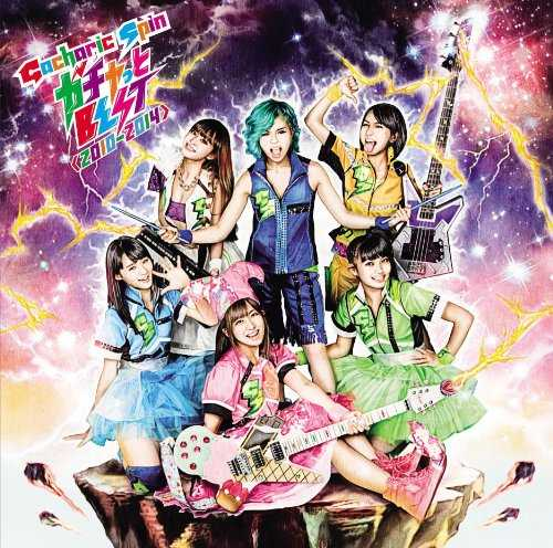 [MUSIC] Gacharic Spin – ガチャっとBEST(2010-2014)/Gacharic Spin – Gachatto BEST(2010-2014) (2014.10.01/MP…