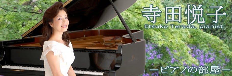 寺田悦子 ピアノの部屋