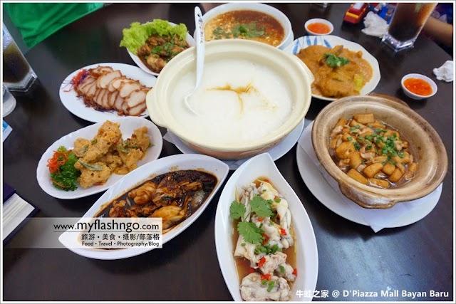 槟城美食 | 牛蛙之家,另类的美食料理 @ D'Piazza Mall Bayan Baru