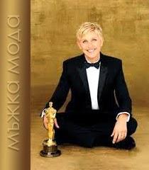 Мъжка мода Оскари 2014