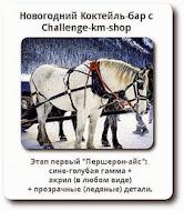 Коктейль-бар с Challenge-km-shop: новогодний марафон.