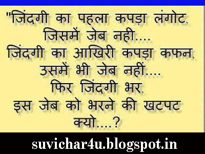 Jindagi ka pahala kapada langot jismen jeb nahi. Jindagi ka aakhari kapada kafan, Usamen bhi jeb nahi fir jindagi bhar is jeb ko bharane ki khatapat kyon?