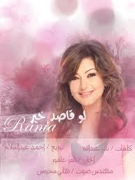 رانيا 2012