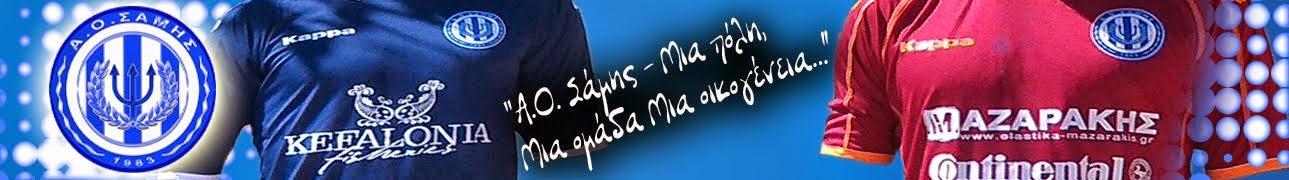Α.Ο.ΣΑΜΗΣ