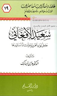 حمل كتاب سعيد الأفغاني حامل لواء العربية وأستاذ أساتيذها