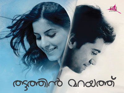 Image Result For Musiq Malayalam Movie