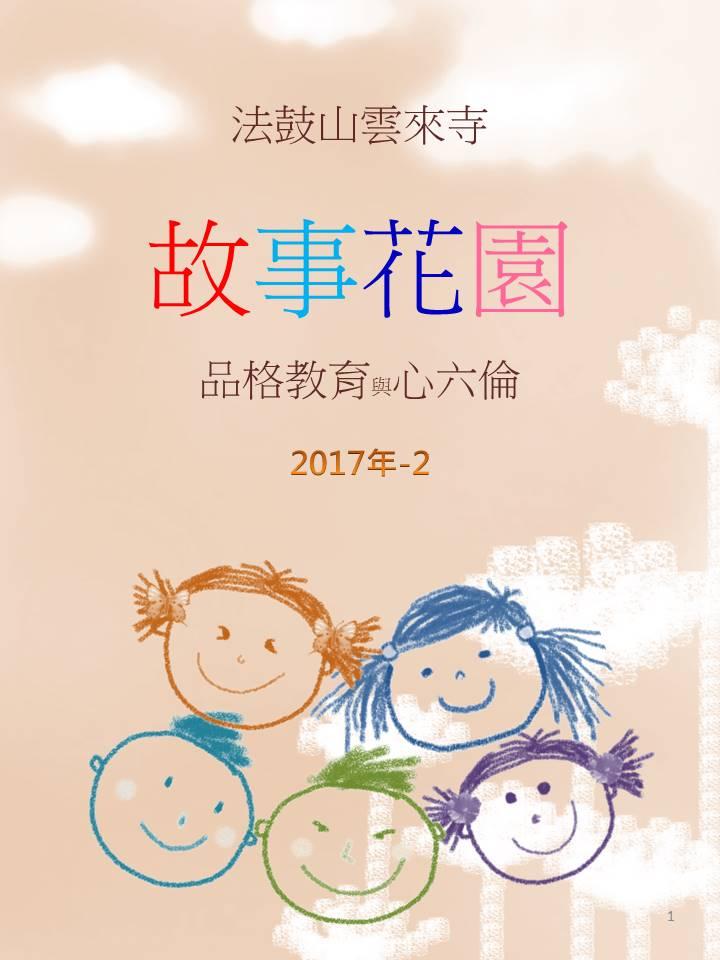 2017-2品格教育活動 [可下載]