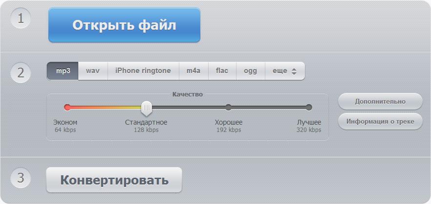 онлайн аудио конвектор - фото 11