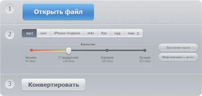 Бесплатный онлайн аудио конвертор