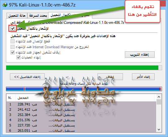 shutdown-computer-Automatically-after-Internet-download-manager-end-download