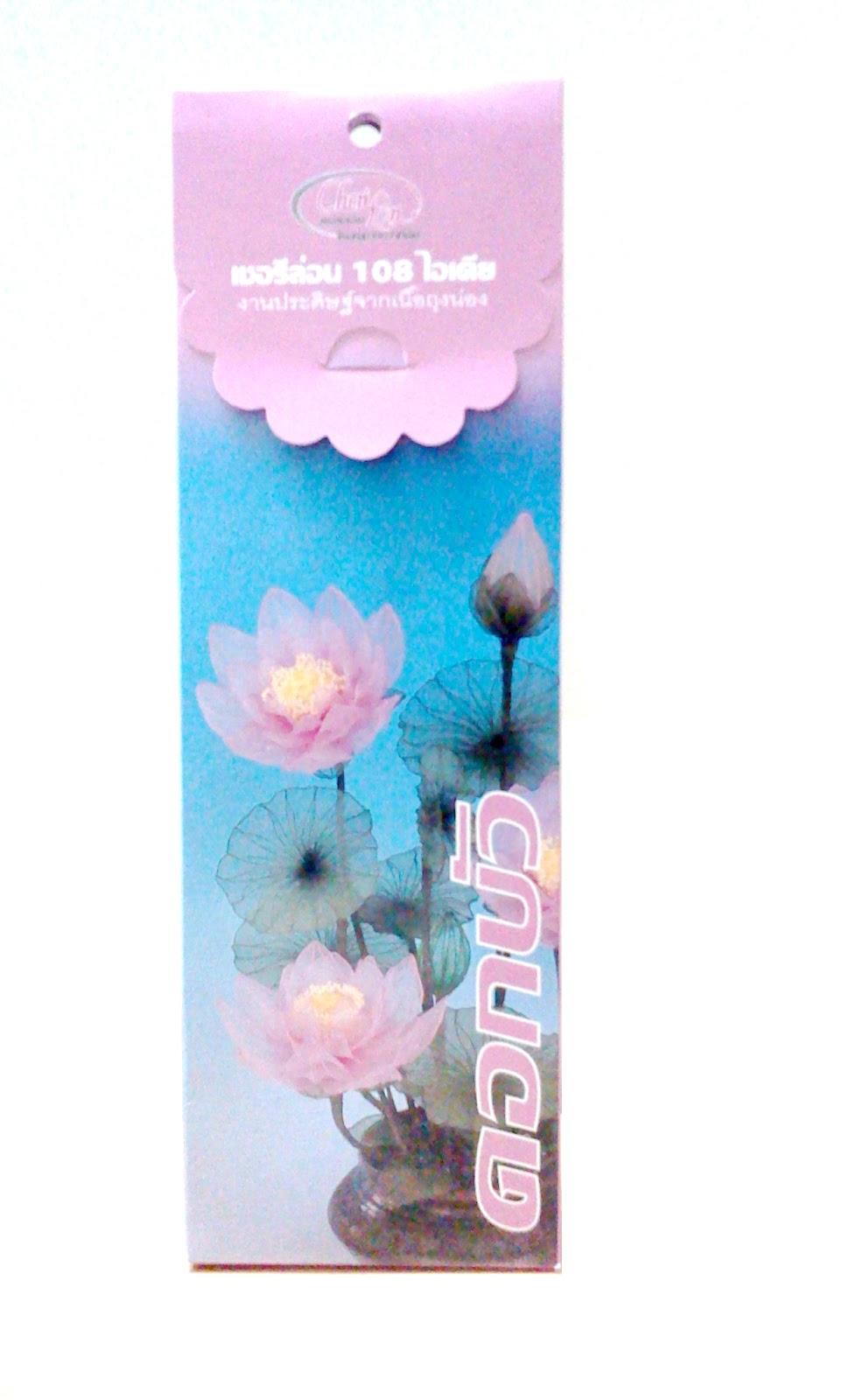 Lotus Kit