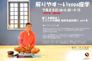 7月25日(水) 解りやす~いyoga座学/ヒデキ先生【予約不要】
