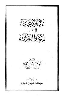حمل كتاب رد الأذهان إلى معاني القرآن - محمود جومي