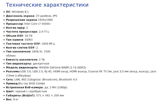 технические характеристики моноблока ASUS ET2323INT