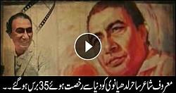 Sahir-Ludhianvi-35th-death-anniversary