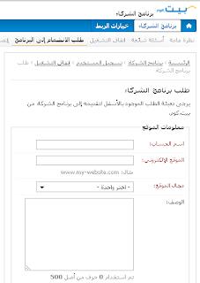 اربح شهري موقع للتوظيف Bayt.com Snapshot_2012-11-21_201808.png