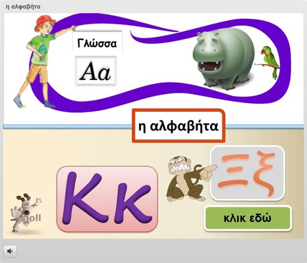 http://users.sch.gr/sjolltak/moodledata/ataksi/abc/story.html