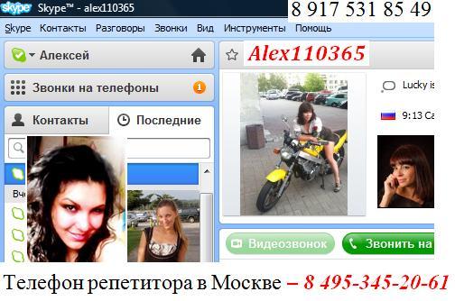 знакомства по скайпу в москве