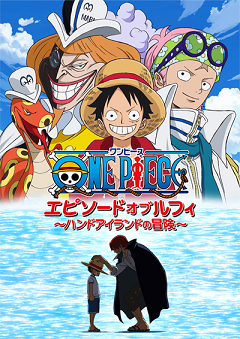 One Piece: Episode of Luffy 2012 poster