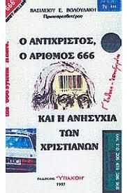 Ο ΑΝΤΙΧΡΙΣΤΟΣ, Ο ΑΡΙΘΜΟΣ 666