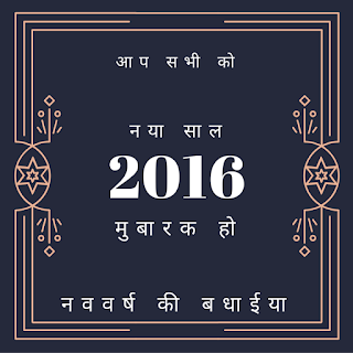 Happy New Year 2016 In Hindi (Picture Quotes)